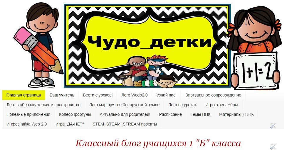 "Классный блог 2 ""Б"""