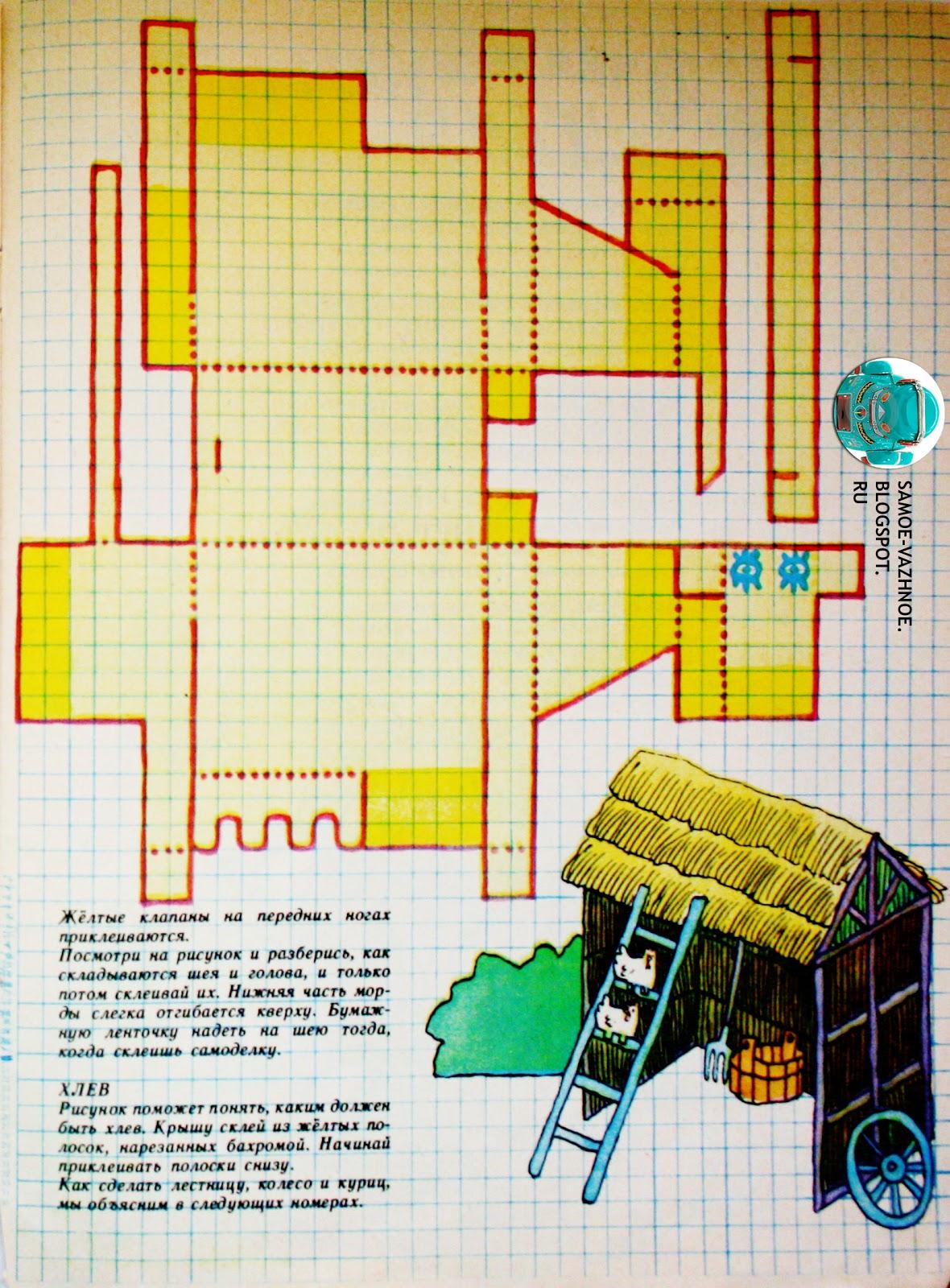 КОРОВА. дом который построил джек веселые картинки (№6, 1987)