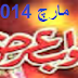 Jawab e Arz March 2014