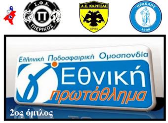 Πρόγραμμα  Γ΄Εθνικής 2017-2018