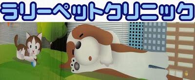 下関市の動物病院 ラリーペットクリニック