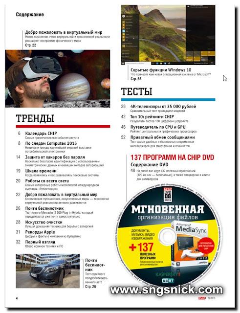 Chip №8 август 2015 Россия - Содержание