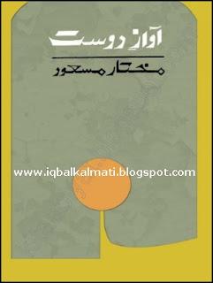 Awaz e Dost by Mukhtar Masood