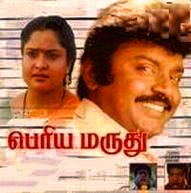 Watch Periya Maruthu (1996) Tamil Movie Online