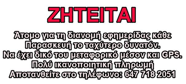 ΠΡΟΣΦΟΡΑ ΕΡΓΑΣΙΑΣ