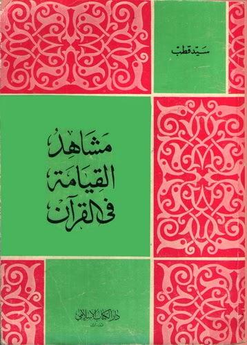 مشاهد القيامة في القرآن - سيد قطب pdf