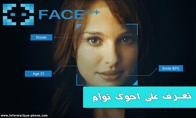 faceplusplusتعرف الآن على أخوك توأم ++Face