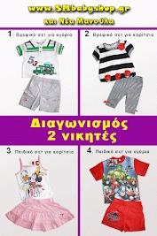 Κερδίστε 2 σετ παιδικά ρουχαλάκια από την εταιρεία www.smbabyshop.gr