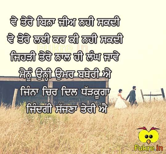 love love punjabi quotes love punjabi shayari love wallpaper punjabi ...