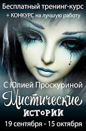 Треннинг-конкурс с Юлией Проскуриной