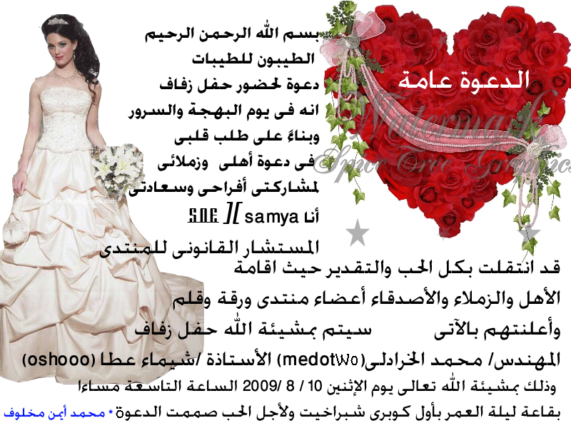 texte mariage en arabe texte en arabe pour inviter à un mariage
