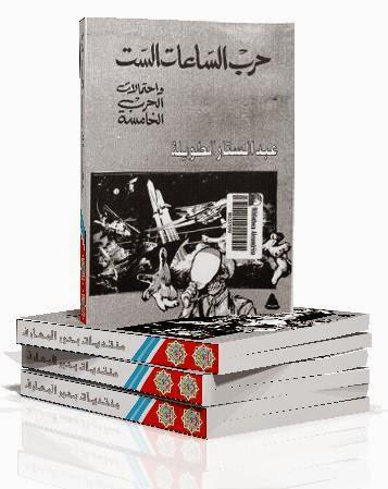 حرب الساعات الست وإحتمالات الحرب الخامسة - عبد الستار الطويلة pdf