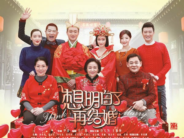 想明白了再结婚 Think Before You Marry