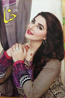 Hina Digest May 2015 Online Reading