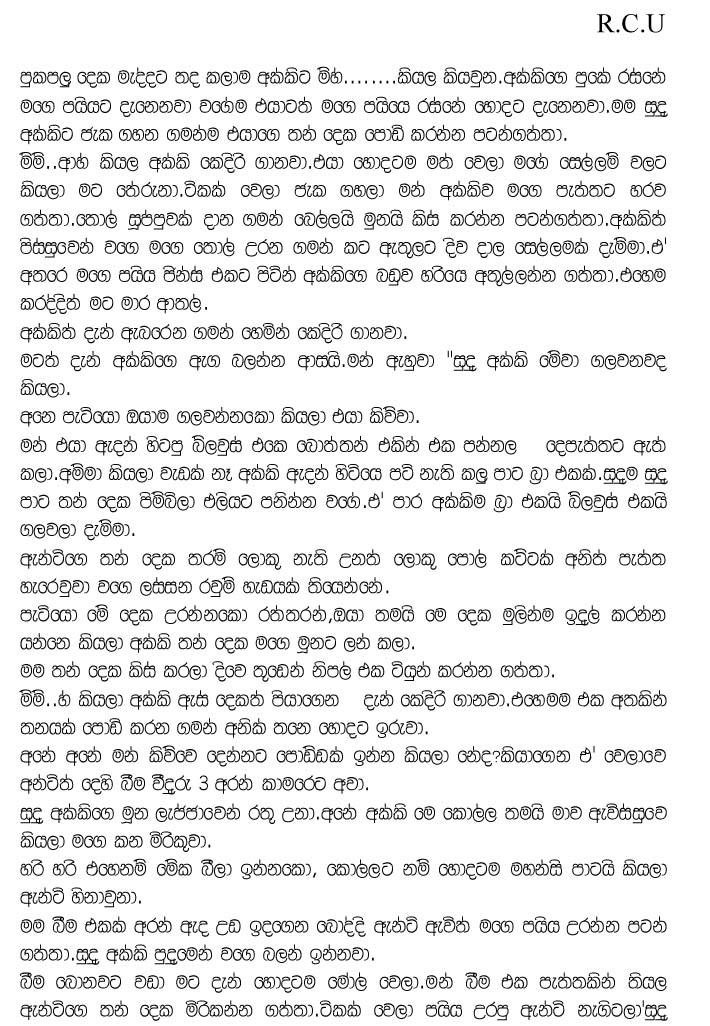 Wal-katha.kupadiya.com: Wal Katha 2018 Sinhala Wela Katha