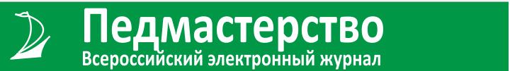 ВСЕРОССИЙСКИЙ ЭЛЕКТРОННЫЙ ЖУРНАЛ ПЕДМАСТЕРСТВО