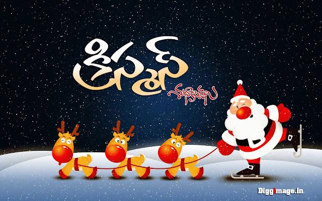,cards Telugu,christmas wishes in Telugu, christmas wishes messages,christmas wishes messages 2014,christmas wishes messages 2015
