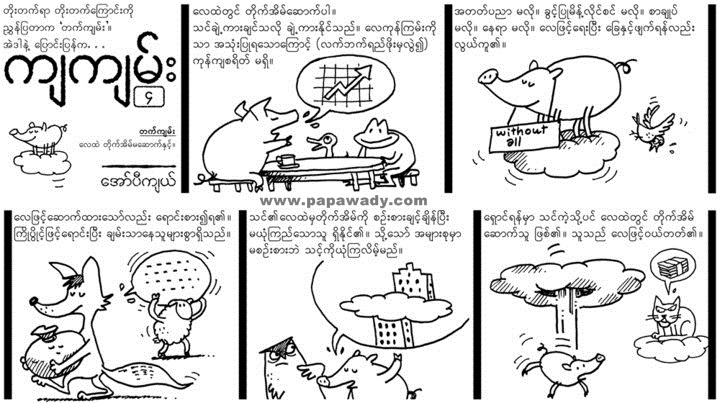 Apk Cartoonist - 10 Cartoons Collection of ( Kya Kyan) in Myanmar