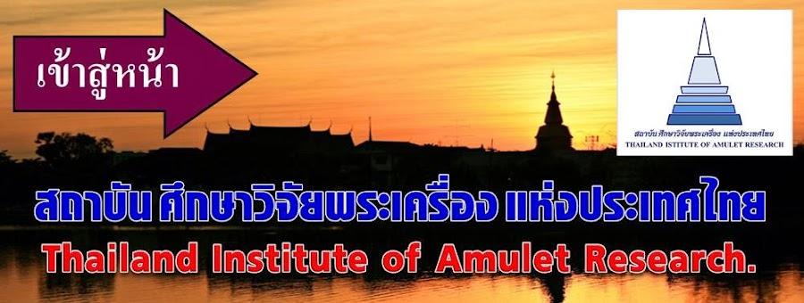 สถาบัน ศึกษาวิจัยพระเครื่อง แห่งประเทศไทย