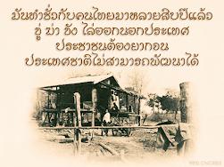 มันทำชั่วกับคนไทยมาหลายสิบปีแล้ว, ขู่ ฆ่า ขัง ไล่ออกนอกประเทศ
