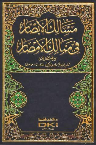 مسالك الأبصار في ممالك الأمصار - شهاب الدين العمري (27 مجلد) pdf