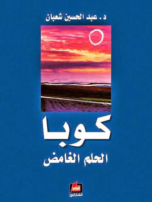 كوبا الحلم الغامض -عبد الحسين شعبان