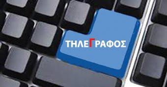 .τηλέγραφος * ειδήσεις & κείμενα για την ελληνική κοινωνία *