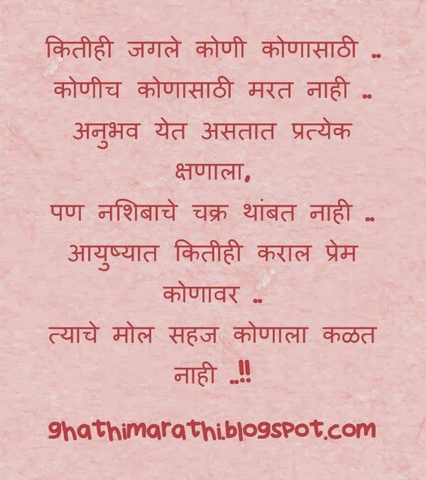Lovely Love Quotes in MarathiQuotes In Marathi On Life