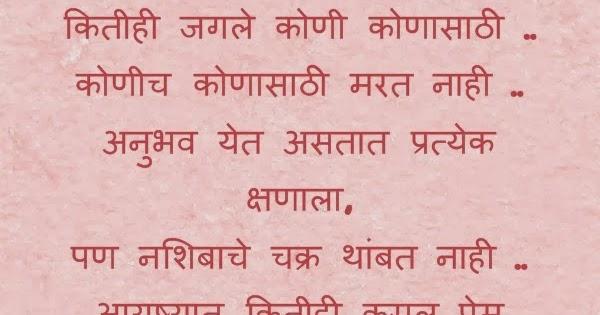 Marathi Quotes on Love प्रेम वर मराठी कोट्स ...