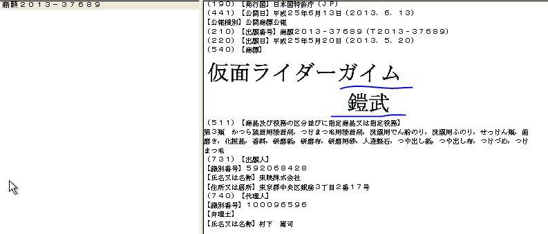 Kamen Rider GAIMU (2013-2014) Gaimu