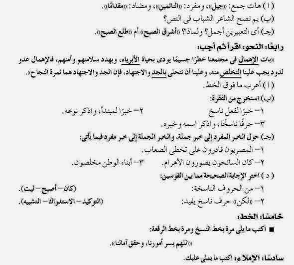 امتحان اللغة العربية محافظة الغربية للسادس الإبتدائى نصف العام ARA06-06-P2.jpg
