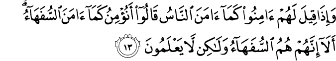 Surat Al-Baqarah Ayat 13