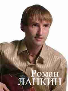 Роман Ланкин поёт под гитару песню Юрия Визбора «Когда кончается сезон удачи»