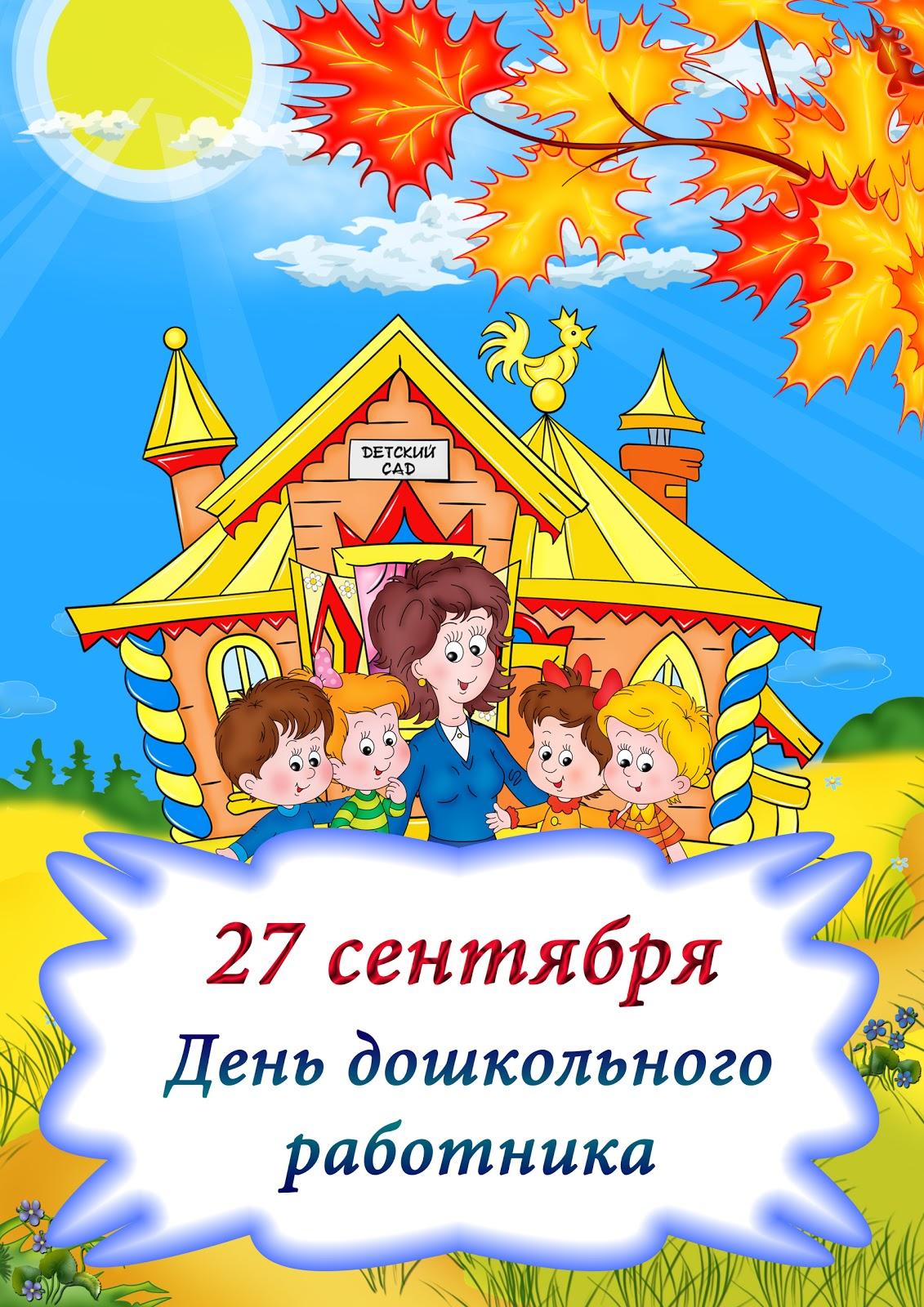 Картинка поздравление с днем дошкольного работника