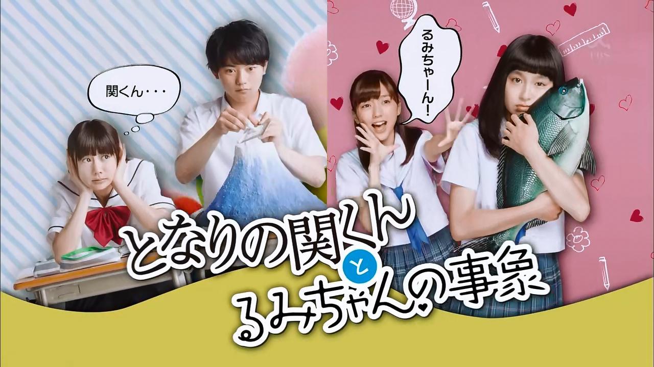 Tonari No Seki-kun (Dorama) Todos os Episódios Online, Tonari No Seki-kun (Dorama) Online, Assistir Tonari No Seki-kun (Dorama), Tonari No Seki-kun (Dorama) Download, Tonari No Seki-kun (Dorama) Anime Online, Tonari No Seki-kun (Dorama) Anime, Tonari No Seki-kun (Dorama) Online, Todos os Episódios de Tonari No Seki-kun (Dorama), Tonari No Seki-kun (Dorama) Todos os Episódios Online, Tonari No Seki-kun (Dorama) Primeira Temporada, Animes Onlines, Baixar, Download, Dublado, Grátis, Epi