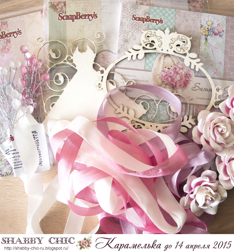 14 April - Shabby Chic