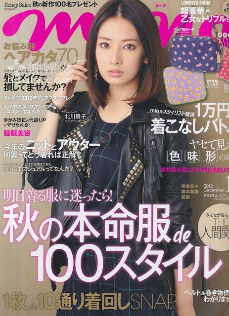 mina (ミーナ) 2012年12月号 【表紙】 北川景子 Keiko Kitagawa japanese magazine scans