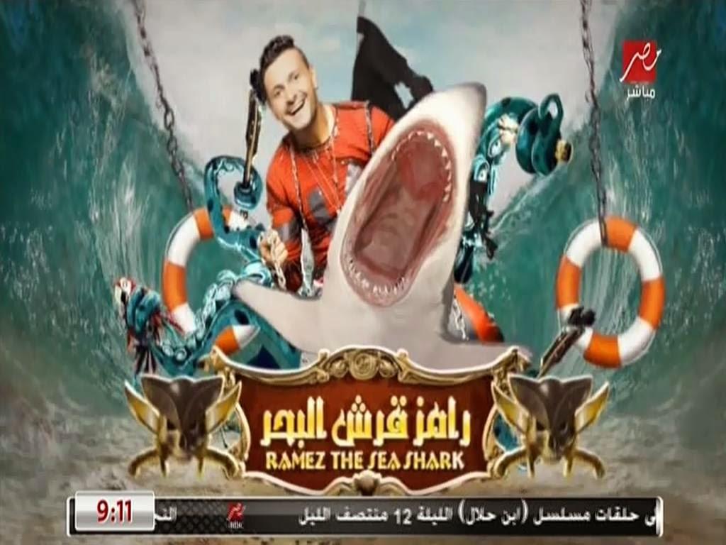 http://www.mazika4way.com/2014/07/ramez-qersh-elbahr-4.html