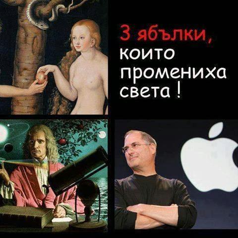3 ябълки, които промениха свта! смешни и забавни демотиватори