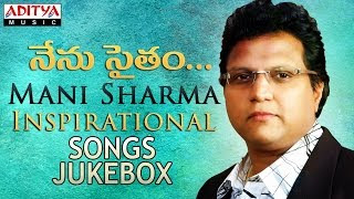 Mani Sharma Inspirational Songs - Jukebox