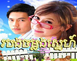 [ Movies ] Robong Chomlong Sne - Khmer Movies, Thai - Khmer, Series Movies
