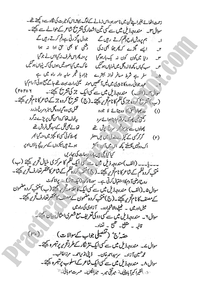 Urdu-2013-five-year-paper-class-XI
