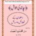 Chand Ki Talash By Mufti Mehmood