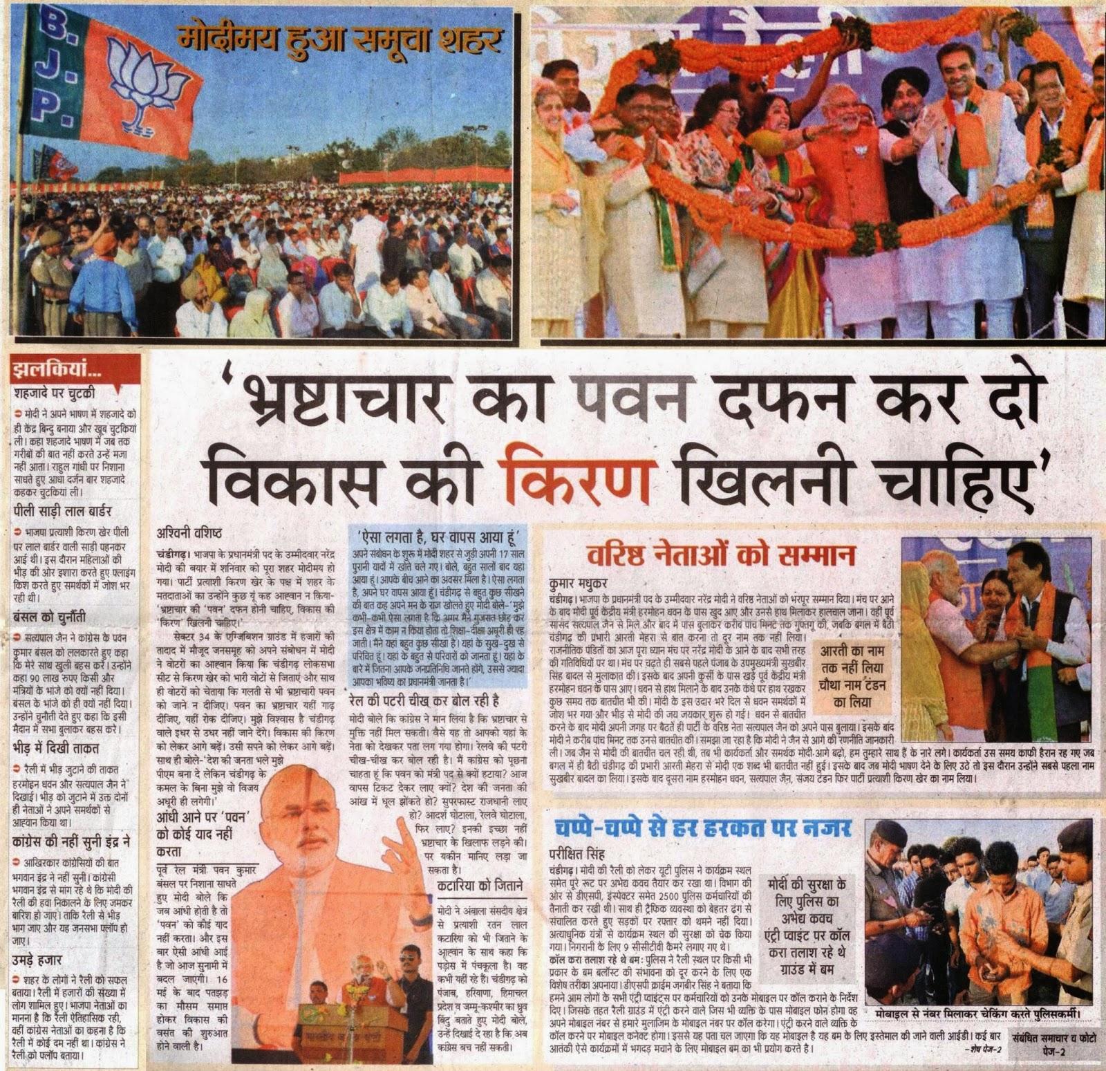 भाजपा के प्रधानमंत्री पद के उम्मीदवार नरेंद्र मोदी का स्वागत करते पूर्व सांसद सत्य पाल जैन, भाजपा प्रत्याशी किरण खेर व अन्य
