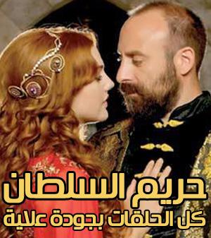 حريم السلطان 2 الحلقة 2
