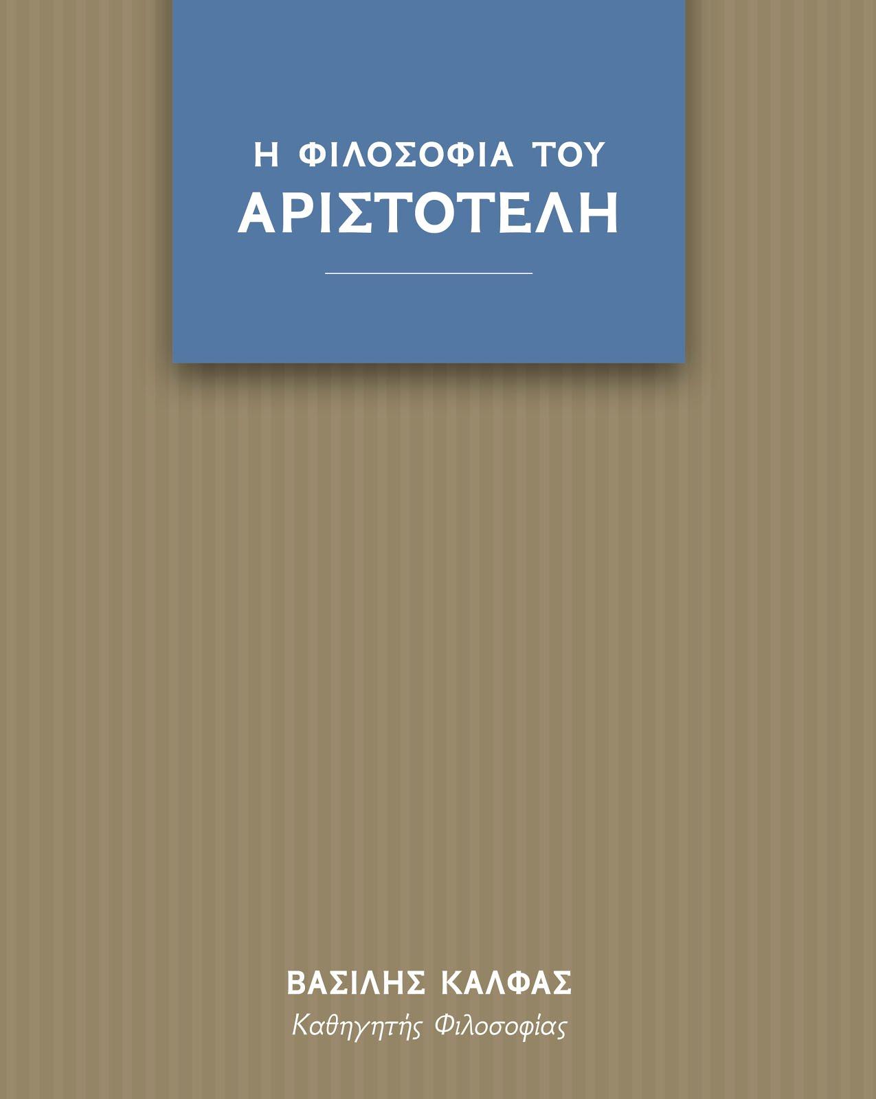 Η φιλοσοφία του Αριστοτέλη