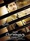 Mouna Guru (2012) DVD