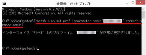 自動的に無線LANに接続しないようプロファイルを編集する