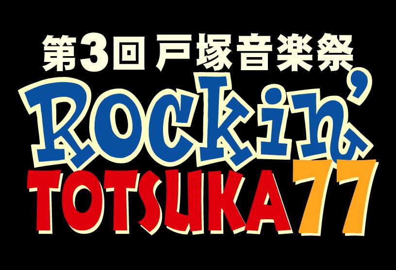第3回戸塚音楽祭 Rockin' TOTSUKA77