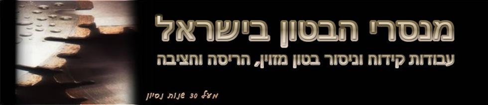 קידוחי הצפון מנסרי הבטון בישראל